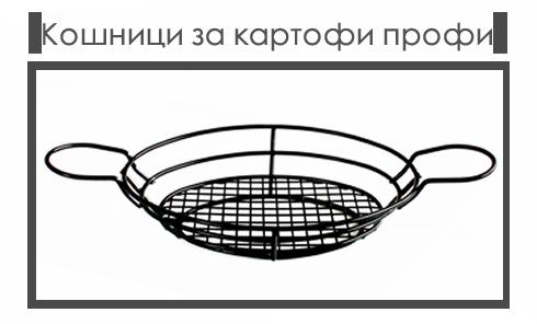 Кошници за картофи (6)
